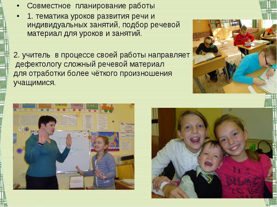 Совместное планирование работы 1. тематика уроков развития речи и индивидуаль...