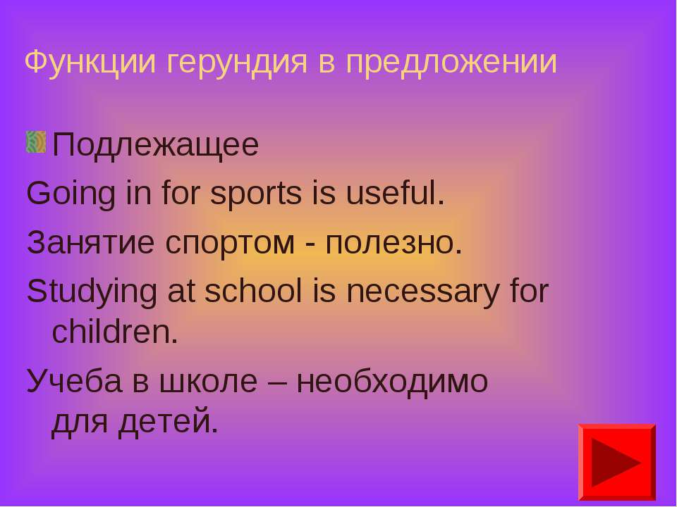 Функции герундия в предложении Подлежащее Going in for sports is useful. Заня...