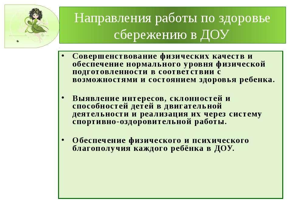 Направления работы по здоровье сбережению в ДОУ Совершенствование физических ...