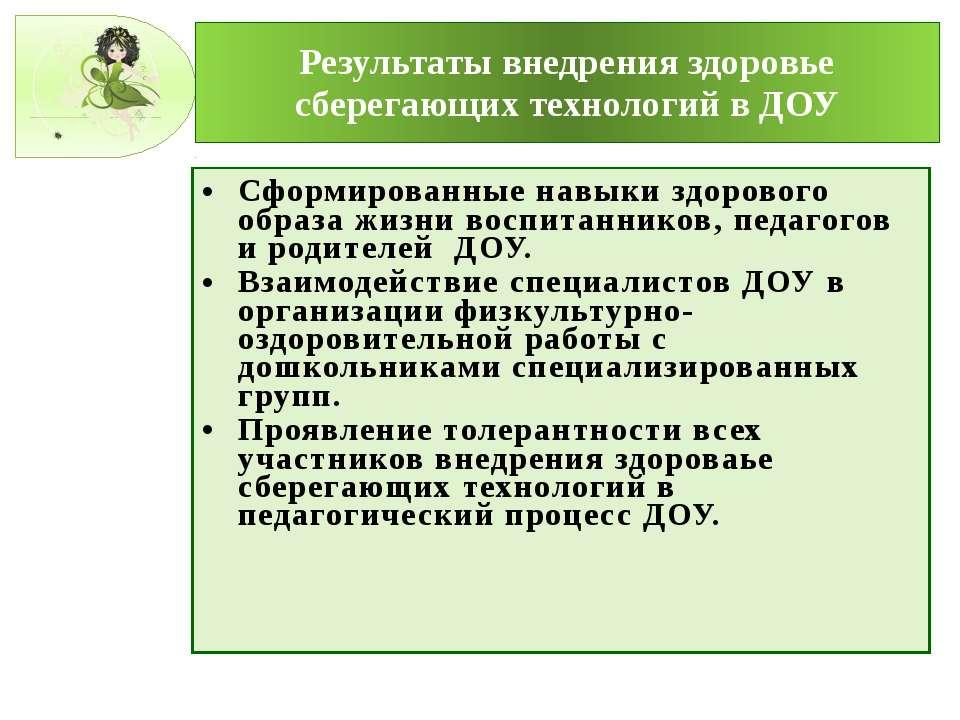 Результаты внедрения здоровье сберегающих технологий в ДОУ Сформированные нав...