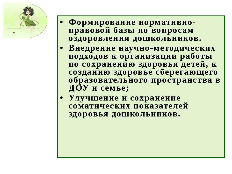 Формирование нормативно-правовой базы по вопросам оздоровления дошкольников. ...