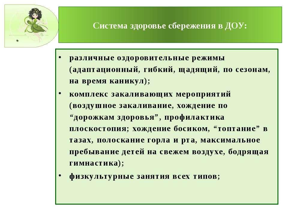 Система здоровье сбережения в ДОУ: различные оздоровительные режимы (адаптаци...