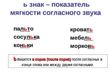 ь знак – показатель мягкости согласного звука пальто сосулька коньки кровать ...