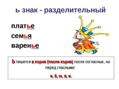 ь знак - разделительный платье семья варенье Ь пишется в корне (после корня) ...