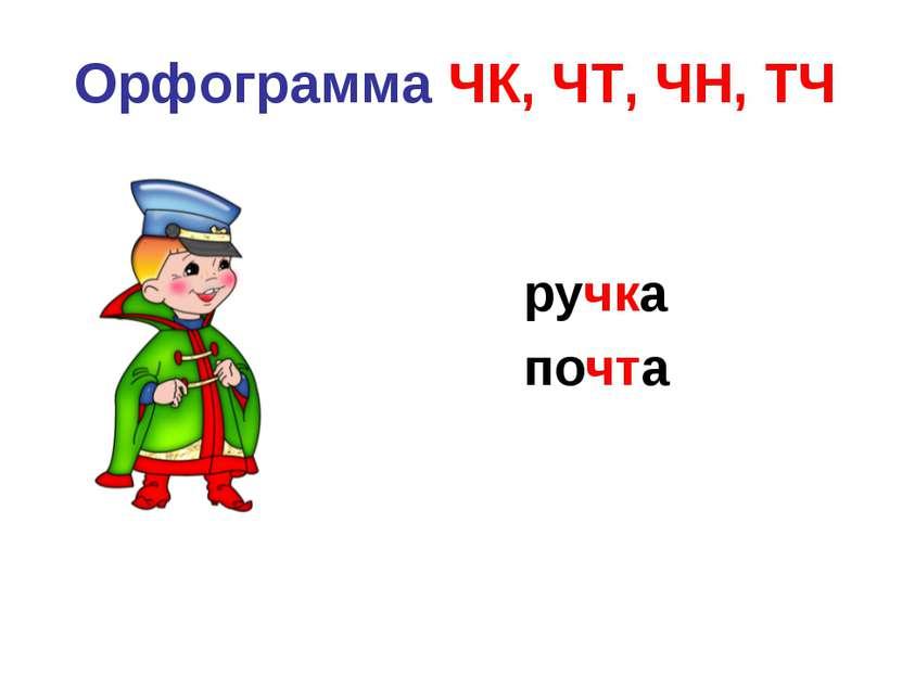 ручка почта Орфограмма ЧК, ЧТ, ЧН, ТЧ