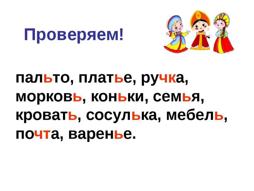 Проверяем! пальто, платье, ручка, морковь, коньки, семья, кровать, сосулька, ...