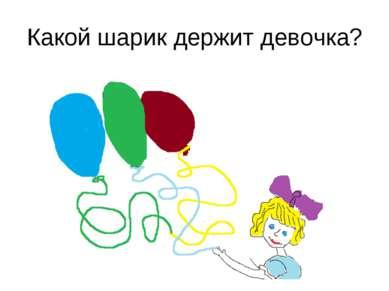 Какой шарик держит девочка?