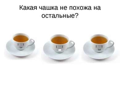 Какая чашка не похожа на остальные?