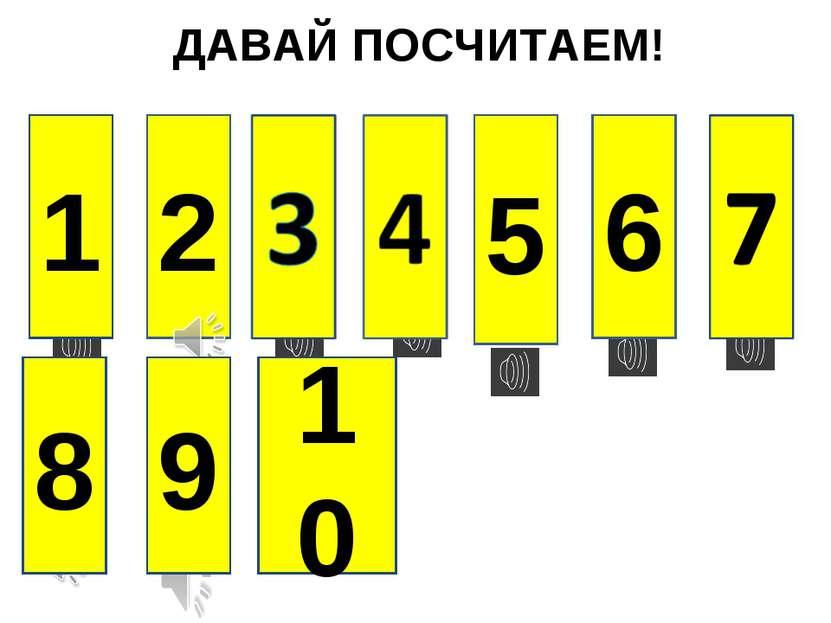ДАВАЙ ПОСЧИТАЕМ! 1 2 5 6 8 9 10