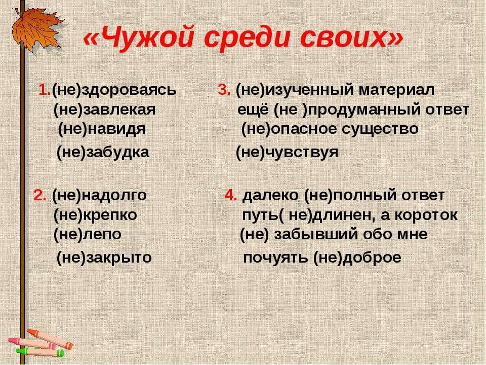 «Чужой среди своих» 1.(не)здороваясь 3. (не)изученный материал (не)завлекая е...
