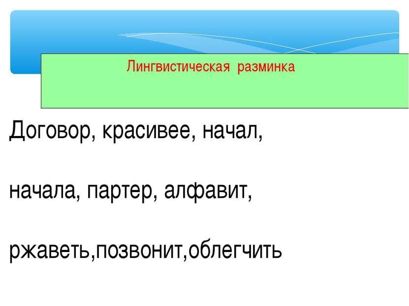Лингвистическая разминка Договор, красивее, начал, начала, партер, алфавит, р...