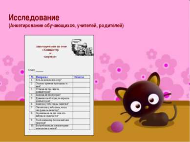 Исследование (Анкетирование обучающихся, учителей, родителей)