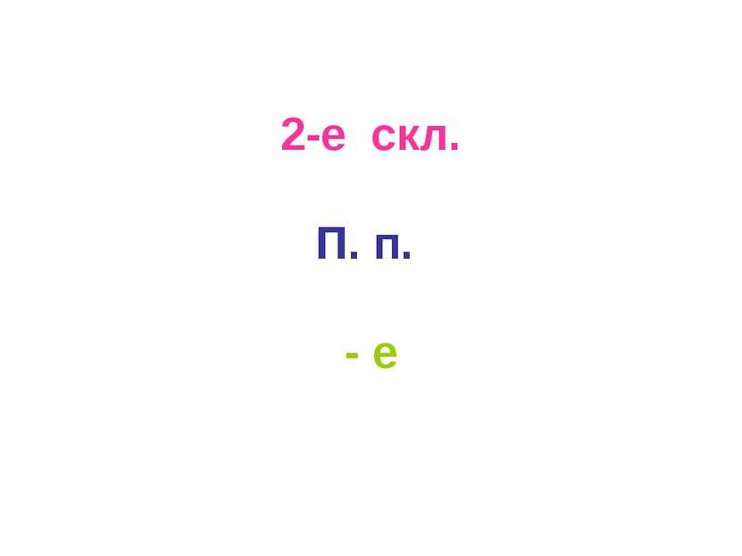 2-е скл. П. п. - е