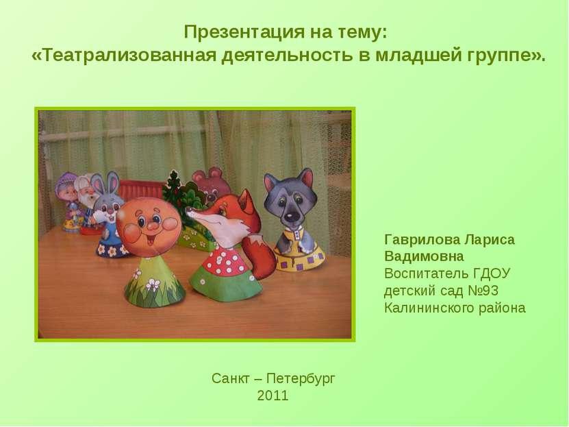 Презентация на тему: «Театрализованная деятельность в младшей группе». Гаврил...