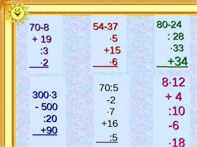 70-8 + 19 :3 ·2 54-37 ·5 +15 ·6 80-24 : 28 ·33 +34 300·3 - 500 :20 +90 70:5 -...