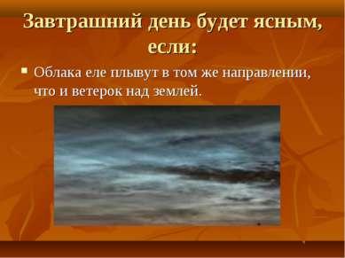 Завтрашний день будет ясным, если: Облака еле плывут в том же направлении, чт...