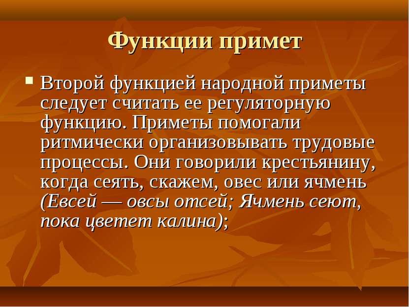 Функции примет Второй функцией народной приметы следует считать ее регуляторн...