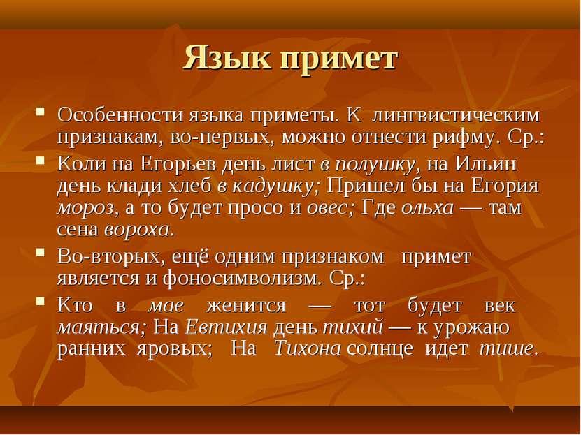 Язык примет Особенности языка приметы. К лингвистическим признакам, во-первых...