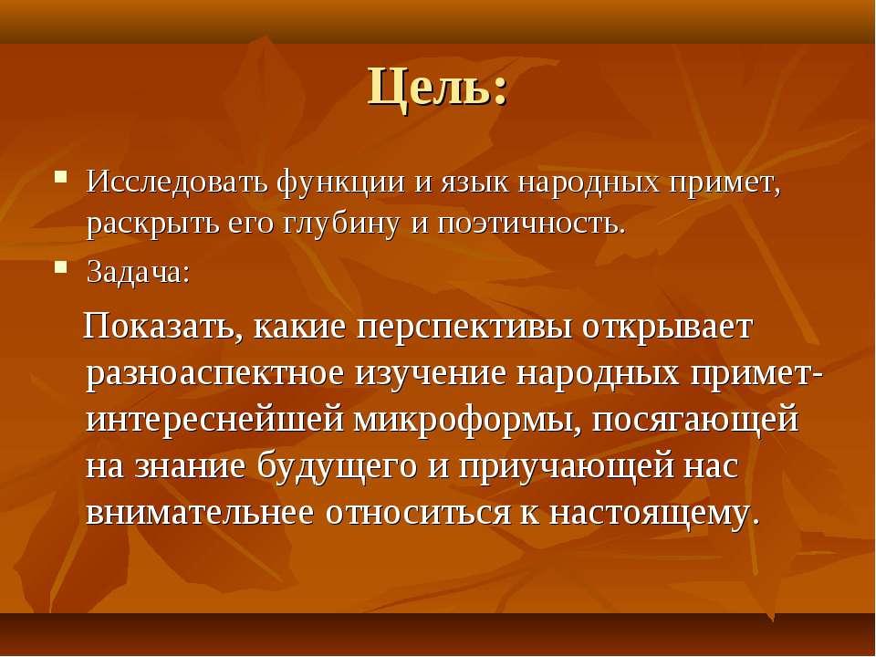 Цель: Исследовать функции и язык народных примет, раскрыть его глубину и поэт...
