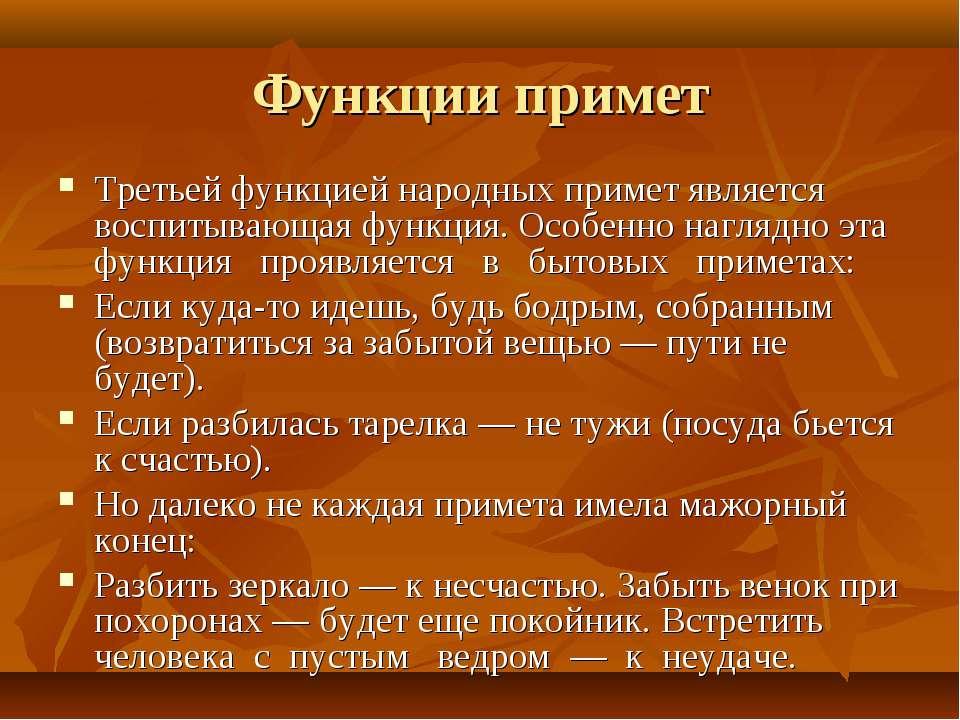 Функции примет Третьей функцией народных примет является воспитывающая функци...