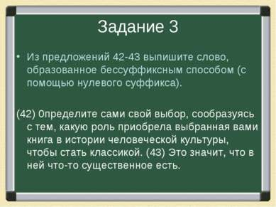 Задание 3 Из предложений 42-43 выпишите слово, образованное бессуффиксным спо...