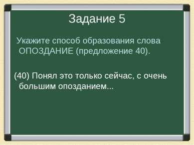Задание 5 Укажите способ образования слова ОПОЗДАНИЕ (предложение 40). (40) П...