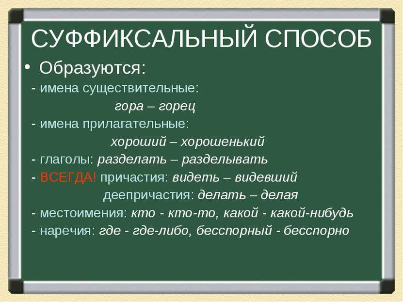 СУФФИКСАЛЬНЫЙ СПОСОБ Образуются: - имена существительные: гора – горец - имен...