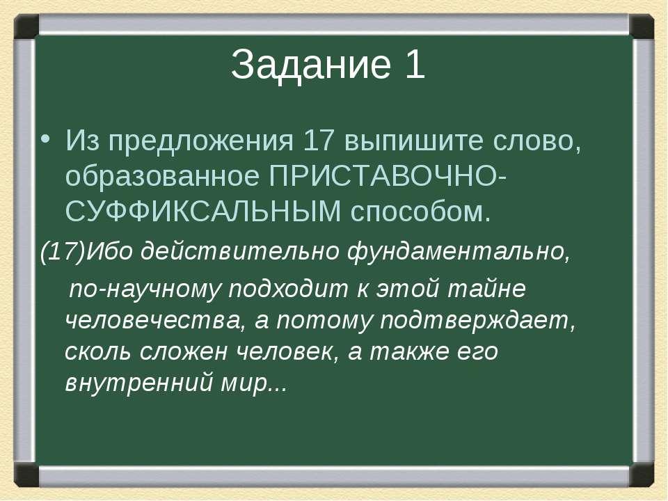 Задание 1 Из предложения 17 выпишите слово, образованное ПРИСТАВОЧНО-СУФФИКСА...