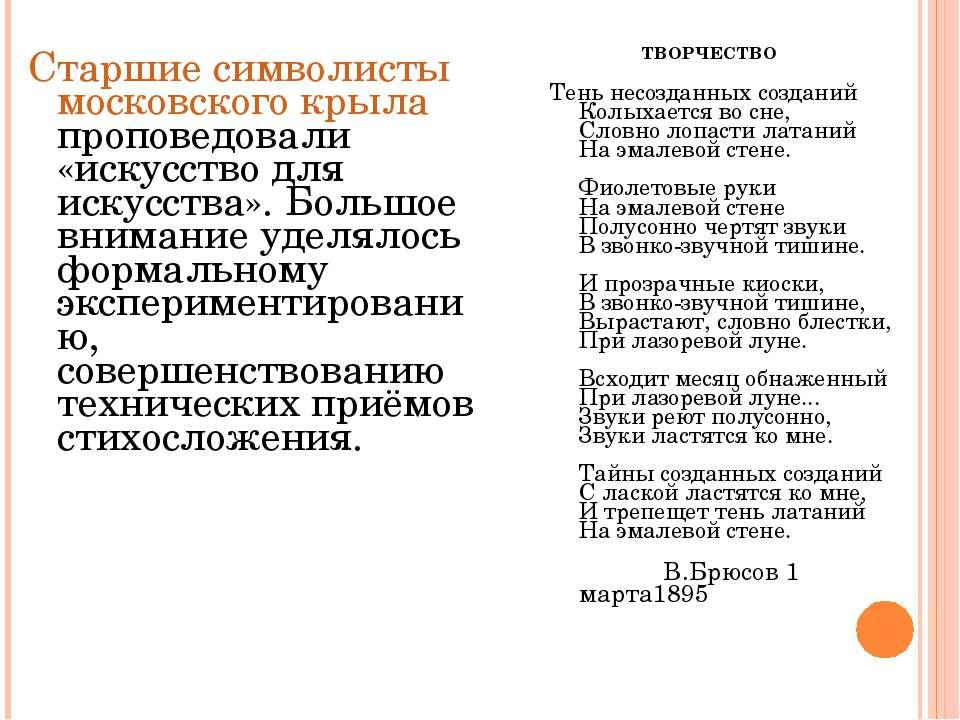 Старшие символисты московского крыла проповедовали «искусство для искусства»....