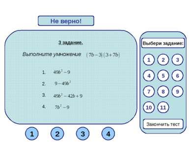 3 задание. Выполните умножение Верно! Не верно! 1 3 2 Закончить тест 6 5 4 7 ...