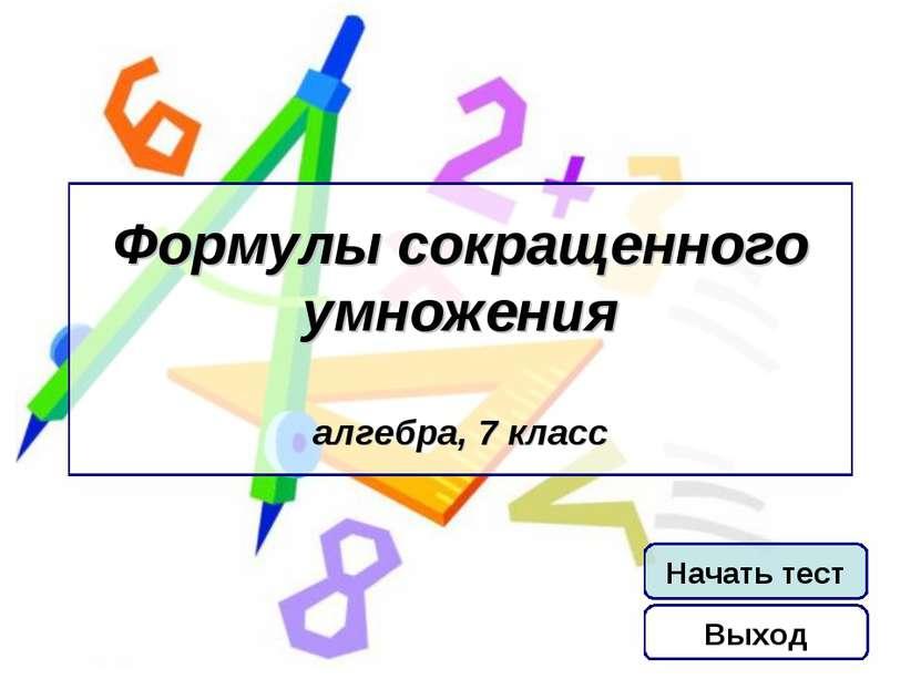 Формулы сокращенного умножения алгебра, 7 класс Начать тест Выход