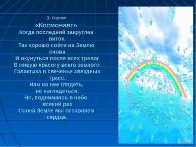 В. Орлов «Космонавт» Когда последний закруглен виток. Так хорошо сойти на Зем...