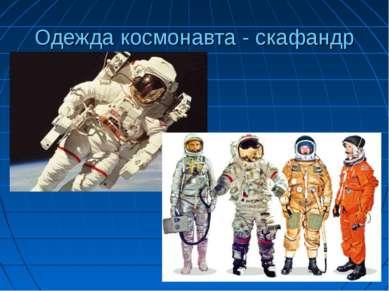 Одежда космонавта - скафандр