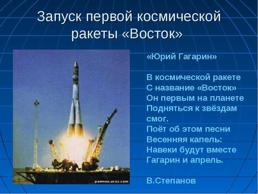 Запуск первой космической ракеты «Восток» «Юрий Гагарин» В космической ракете...