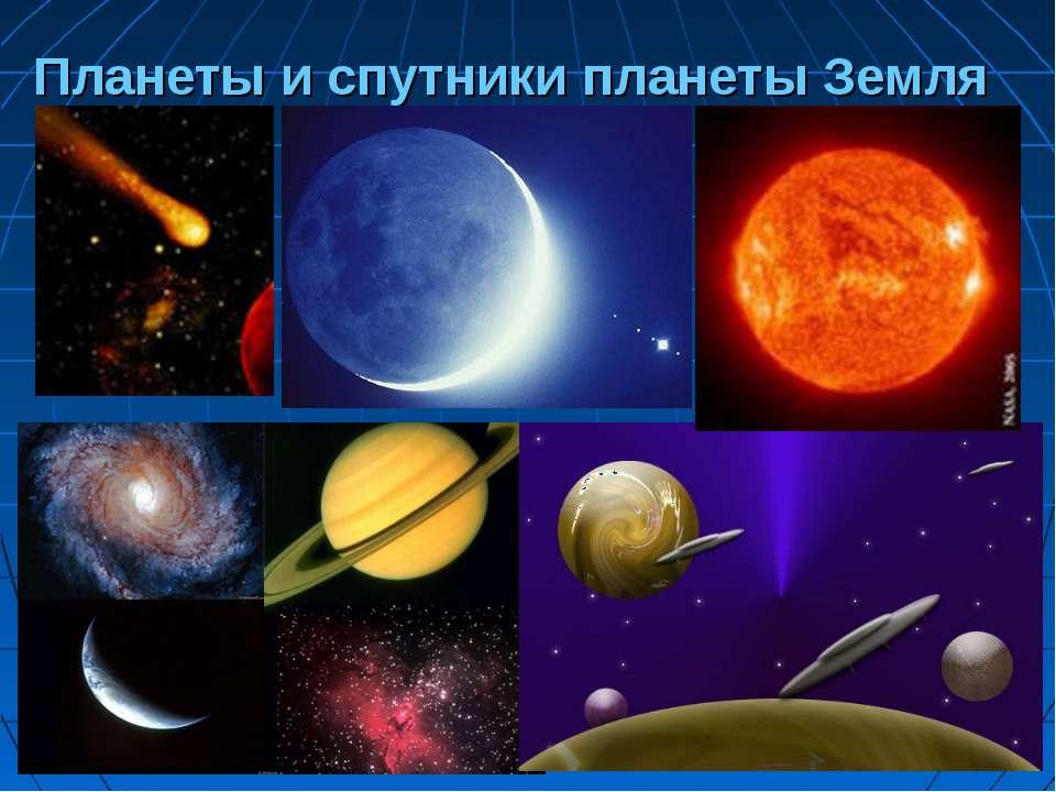 Планеты и спутники планеты Земля