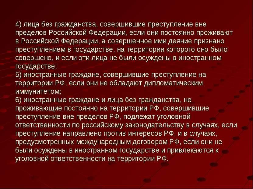 4) лица без гражданства, совершившие преступление вне пределов Российской Фед...