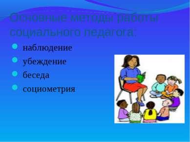 Основные методы работы социального педагога: наблюдение убеждение беседа соци...