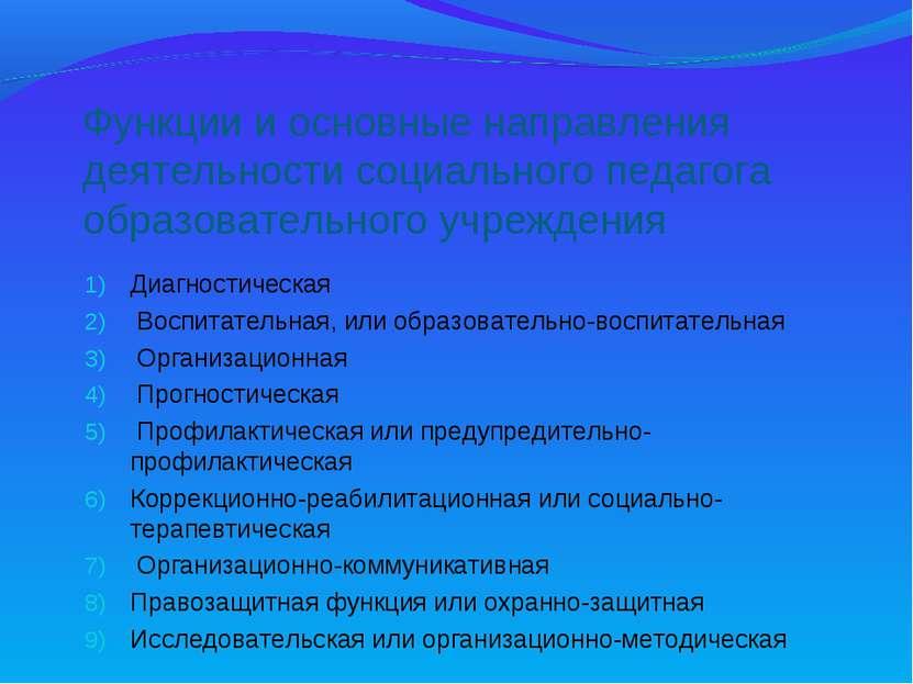 Функции и основные направления деятельности социального педагога образователь...