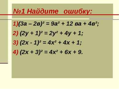 №1 Найдите ошибку: 1)(3а – 2в)² = 9а² + 12 ва + 4в²; 2) (2у + 1)² = 2у² + 4у ...