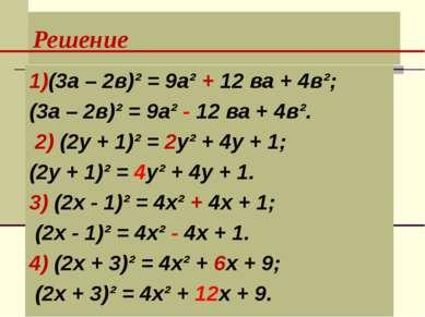 Решение 1)(3а – 2в)² = 9а² + 12 ва + 4в²; (3а – 2в)² = 9а² - 12 ва + 4в². 2) ...