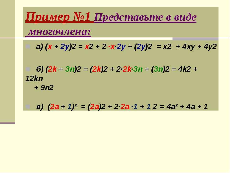 Пример №1 Представьте в виде многочлена: a) (x + 2y)2 = x2 + 2 ·x·2y + (2y)2 ...