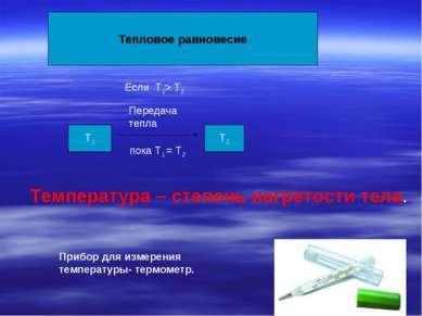 Тепловое равновесие Т1 Т2 Передача тепла пока Т1 = Т2 Температура – степень н...