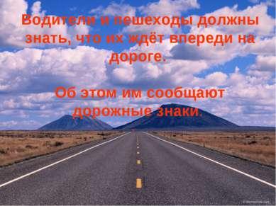 Водители и пешеходы должны знать, что их ждёт впереди на дороге. Об этом им с...