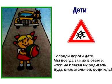 Посреди дороги дети, Мы всегда за них в ответе. Чтоб не плакал их родитель, Б...