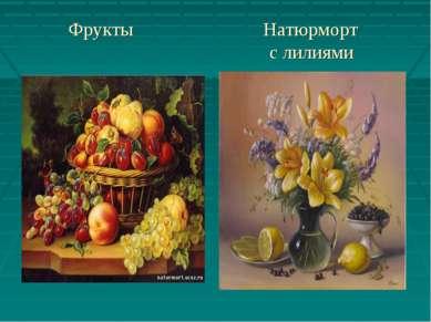 Фрукты Натюрморт с лилиями