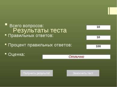 Результаты теста Всего вопросов: Правильных ответов: Процент правильных ответ...