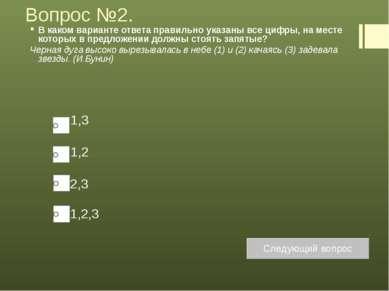 Вопрос №2. В каком варианте ответа правильно указаны все цифры, на месте кото...