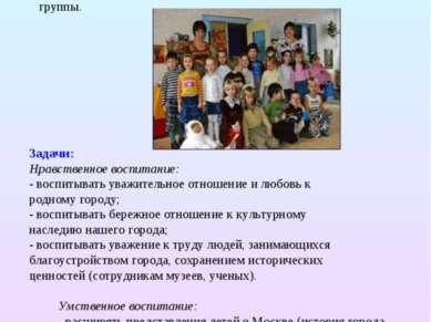 Цель: Формирование художественно – познавательных интересов у детей через при...