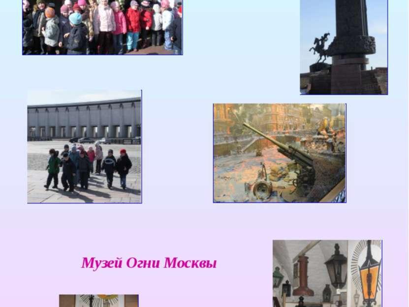 Центральный музей Великой Отечественной войны Музей Огни Москвы