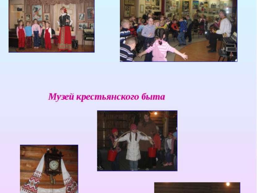 Музей русской гармоники Мирека Музей крестьянского быта